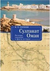 Сенченко И.П. Султанат Оман. Легенды, сказания и факты истории
