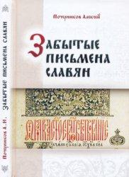 Почерников А.Ю. Забытые письмена славян. Был ли грамотен наш предок?