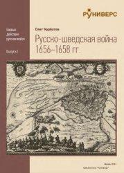 Курбатов О.А. Русско-Шведская Война 1656-1658 гг