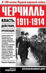 Медведев, Д. Л. Черчилль 1911-1914. Власть. Действие. Организация. Незабываемые дни