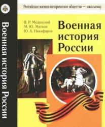 Мединский В.Р., Мягков М.Ю., Никифоров Ю.А. Военная история России