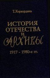 Хорхордина Т.И. История Отечества и архивы: 1917-1980 гг