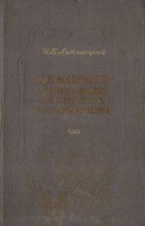 Литинецкий И.Б. М.В. Ломоносов - основоположник отечественного приборостроения