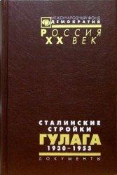 Кокурин А.И., Моруков Ю.Н. (сост.) Сталинские стройки Гулага. 1930-1953. До ...