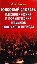 Хевеши М.А. Толковый словарь идеологических и политических терминов советск ...