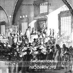 Казакевич Н. Царские застолья в XVIII веке. Церемониал и декоративное оформление парадных столов при дворе императриц Елизаветы и Екатерины II