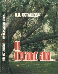 Осташева Н. На переломе эпох...: Меннонитское сообщество Украины в 1914-1931 гг