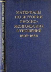 Гольман М.И., Слесарчук Г.И. (сост.) Русско-монгольские отношения 1607-1636 ...