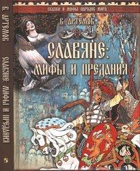 Артемов В. В. Славяне: мифы и предания