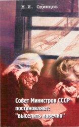 Одинцов М.И. Совет министров СССР постановляет: Выселить навечно!