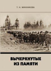 Минникова Т.Н. Вычеркнутые из памяти. Советские военнопленные в Ленинградск ...