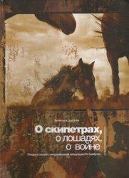 Дергачев В.А. О скипетрах, о лошадях, о войне. Этюды в защиту миграционной концепции М.Гимбутас