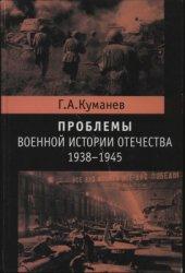 Куманев Г.А. Проблемы военной истории Отечества (1938-1945 гг.)
