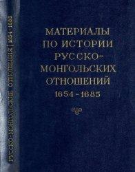 Слесарчук Г.И. (сост.) Русско-монгольские отношения 1654-1685