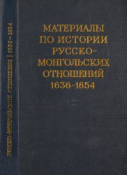 Гольман М.И., Слесарчук Г.И. (сост.) Русско-монгольские отношения 1636-1654
