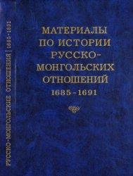Слесарчук Г.И. (сост.) Русско-монгольские отношения. 1685-1691