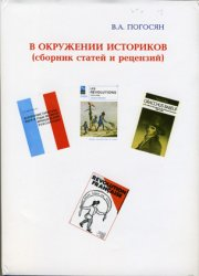 Погосян В.А. В окружении историков (сборник статей и рецензий).