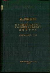 Сталин И. Марксизм и национально-колониальный вопрос. Сборник избранных статей и речей