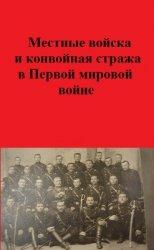 Марценюк Ю.А. и др. Местные войска и конвойная стража в Первой мировой войн ...