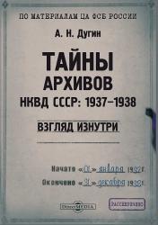 Дугин А. Н. Тайны архивов НКВД СССР: 1937-1938 (взгляд изнутри)