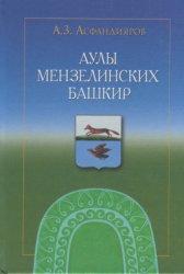 Асфандияров А.З. Аулы мензелинских башкир