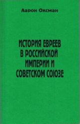 Оксман Аарон. История евреев в Российской империи и Советском Союзе
