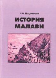 Позднякова А.П. История Малави