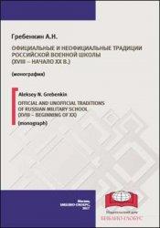 Гребенкин А.Н. Официальные и неофициальные традиции российской военной школы (XVIII - начало XX в.)