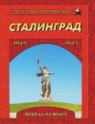 Маневич И.А. Сталинград. Победа на Волге. 1942–1943