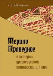 Вершинин К. В. Мерило Праведное в истории древнерусской книжности и права