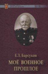 Барсуков Е.З. Мое военное прошлое. Воспоминания 1866-1954 гг.