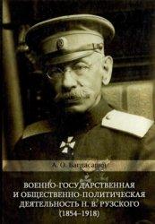 Багдасарян А.О. Военно-государственная и общественно-политическая деятельность Н.В. Рузского (1854-1918)