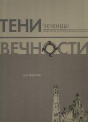Ильясов Леча. Тени вечности. Чеченцы: архитектура, история, духовные традиции