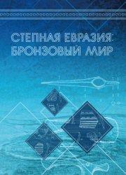 Зданович Д.Г. (сост.) Степная Евразия: бронзовый мир