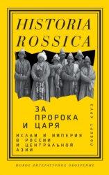 Круз Роберт. За пророка и царя. Ислам и империя в России и Центральной Азии