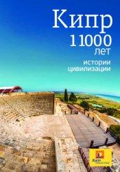 Антониаду София (сост.) Кипр. 11000 лет истории цивилизации