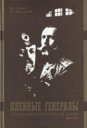 Гущин Ф.А., Жебровский С.С. Пленные генералы Российской императорской армии ...