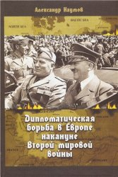 Наумов А.О. Дипломатическая борьба в Европе накануне Второй мировой войны. История кризиса Версальской системы