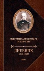 Милютин Дмитрий. Дневник 1873-1882. Том 1-2