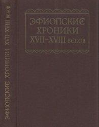 Поплинский Ю.К. (отв. ред.) Эфиопские хроники XVII-XVIII веков