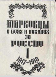 Павлов В.Е. Марковцы в боях и походах за Россию. В 2-х кн.
