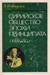 Шифман И.Ш. Сирийское общество эпохи принципата (I – III вв. н. э.)
