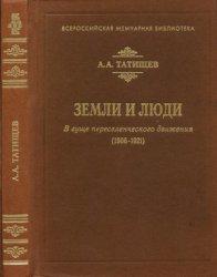 Татищев А. Земли и люди: В гуще переселенческого движения (1906-1921)