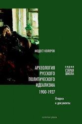 Колеров М. Археология русского политического идеализма: 1904-1927. Очерки и документы
