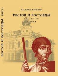 Вареник В.И. Ростов и ростовцы. После 1917 года