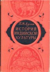 Луния Б.Н. История индийской культуры