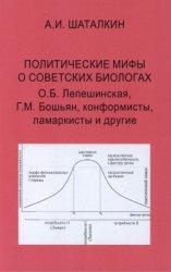 Шаталкин А.И. Политические мифы о советских биологах