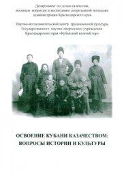 Матвеев О.В. (ред. и сост.). Освоение Кубани казачеством: вопросы истории и культуры