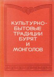 Басаева К.Д., Нимаев Д.Д. (ред.) Культурно-бытовые традиции бурят и монголов