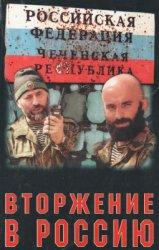 Прыганов С. (сост.) Вторжение в Россию